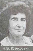 Yuzefovich Natalia Vladimirovna