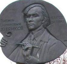 Khitrikov Vasily Pimenovich