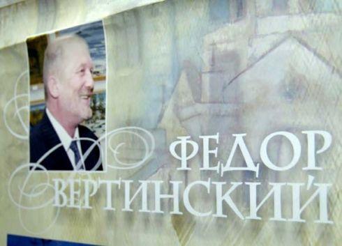 Vertinsky Fedor Alexandrovich