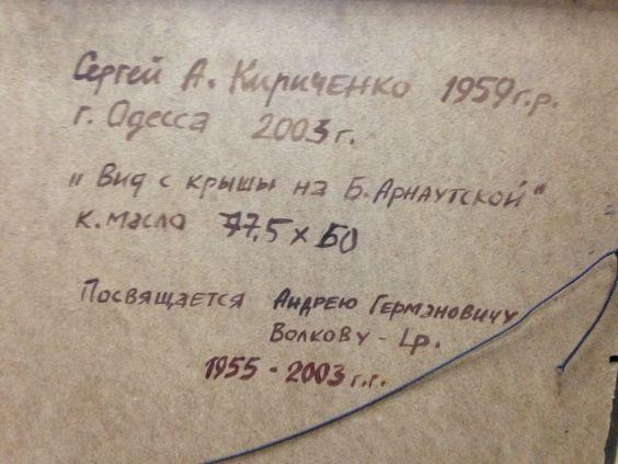 «Вид с крыши на Большой Арнаутской»-Кириченко Сергей Алексеевич