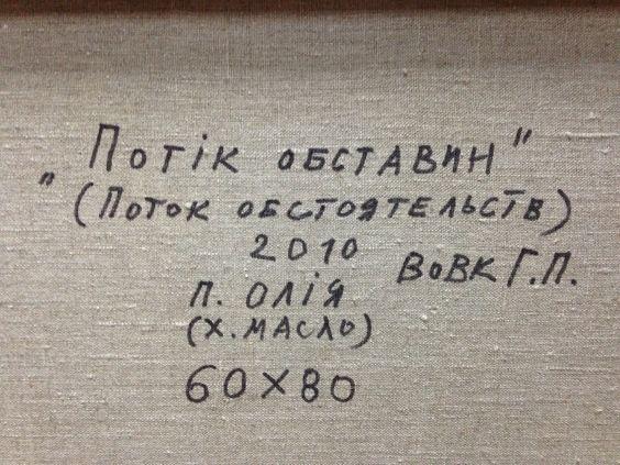 «Поток обстоятельств»-Вовк Григорий Петрович