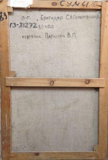 «Бригадир С.И. Соломянная»-Паршина Валентина Павловна
