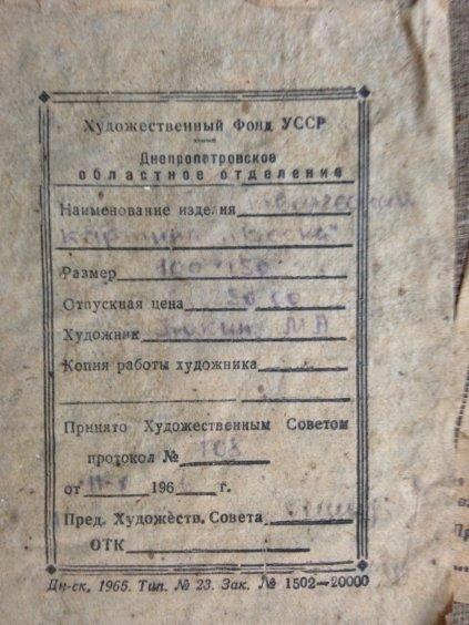 «Ранняя Весна»-Кокин Михаил Александрович