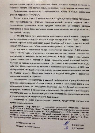 «Весть о высокой награде»-Столяренко Петр Кузьмич