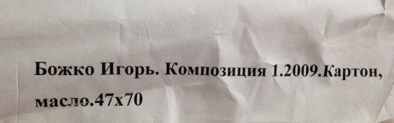 «Композиция № 1»-Божко Игорь Антонович