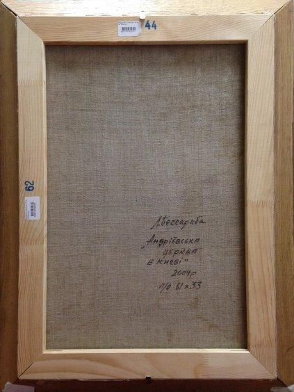 """St. Andrew's Church in Kiev""-Бессараба Леонид Павлович"