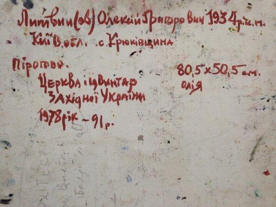 «Церковь. Западная Украина»-Литвин Леонид Григорьевич