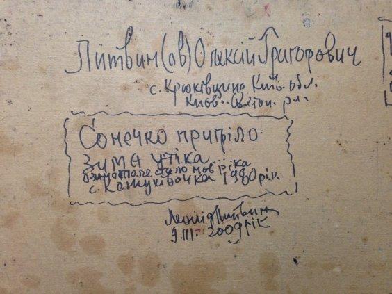 """The sun has warmed-Winter is gone""-Lytvyn Leonid Grigorievich"
