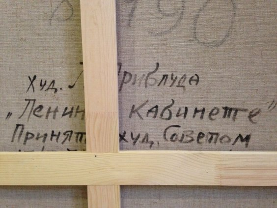 """Transcript""-Приблуда Любовь Цалевна"