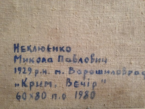 """Crimea Evening""-Neklyuenko Nikolay Pavlovich"