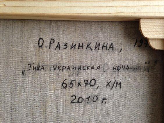 """""""Quiet Ukrainian night""""-Razinkina Olga Nikolaevna"""