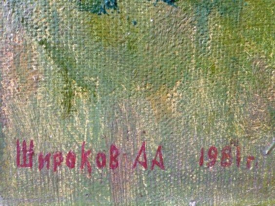 """With Ilyich""-Shirokov Alexey Alexandrovich"