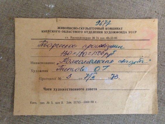 """Komsomol wedding""-Titova Olga Gennadievna"