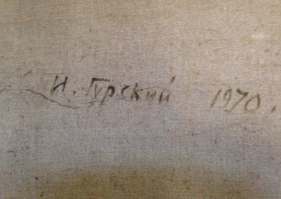 """""""Chernomorets""""-Gursky Ivan Frantsevich"""