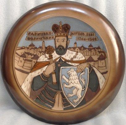 ЛКСФ Декоративная тарелка «Король Данило-Галицкий» 1970 е - ЛКСФ Декоративная тарелка «Король Данило-Галицкий»