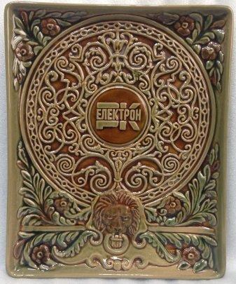 Декоративная тарелка «Электрон» ЛКСФ 1970 е - Декоративная тарелка «Электрон» ЛКСФ