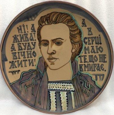 Декоративная тарелка «Леся Украинка» ЛКСФ 1970 е - Кичула Григорий Федорович