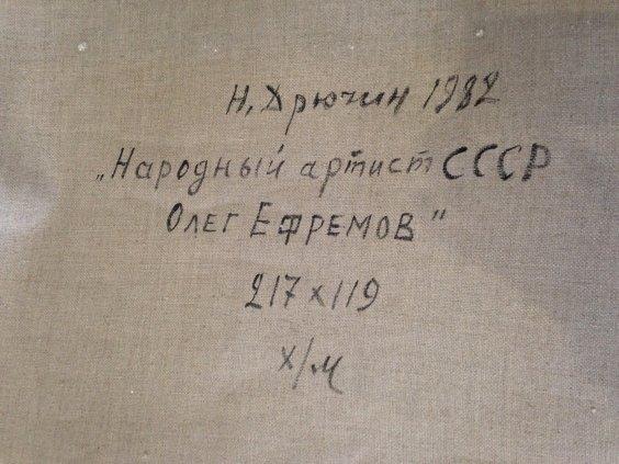 """""""People's Artist of the USSR Oleg Yefremov""""-Dryuchin Nikolay Ivanovich"""