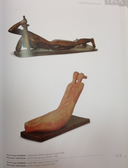 Скульптура «Любовь»-Князик Александр Вениаминович