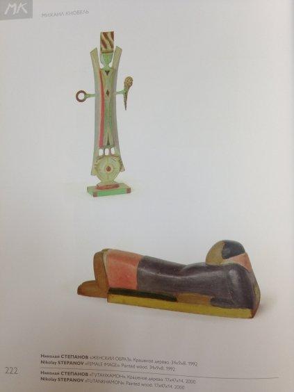 Деревянная скульптура «Тутанхамон»-Степанов Николай Иванович