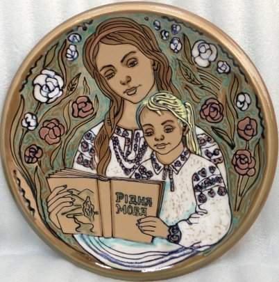 Декоративная тарелка «Родная речь» ЛКСФ 1970 е - Кичула Григорий Федорович