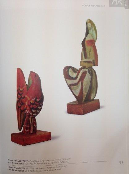 Деревянная скульптура «Сидящая»-Зильберберг Юрий