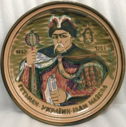 ЛКСФ Декоративная тарелка «Иван Мазепа» 1970 е - Кичула Григорий Федорович