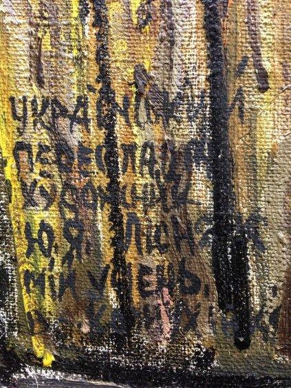 """My friend and pupil Yuri Yakovlevich Pesnyak""-Lytvyn Leonid Grigorievich"