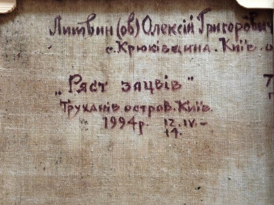 """Rust flowered, Trukhanov Island""-Lytvyn Leonid Grigorievich"