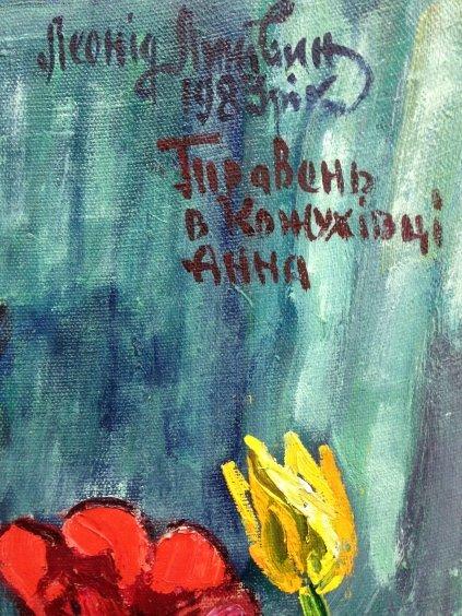«Апрель в Кожухiвце. Анна».-Литвин Леонид Григорьевич