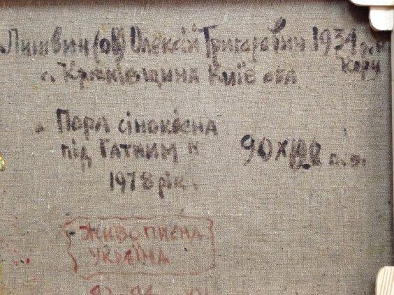 «Пора сенокоса под Гатным»-Литвин Леонид Григорьевич