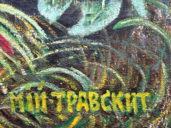 «Мой Травскит. Стена моей мастерской»-Литвин Леонид Григорьевич