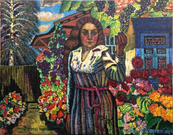 «Моя Ганна или не зеленый виноград?» 1981-2002 - Литвин Леонид Григорьевич