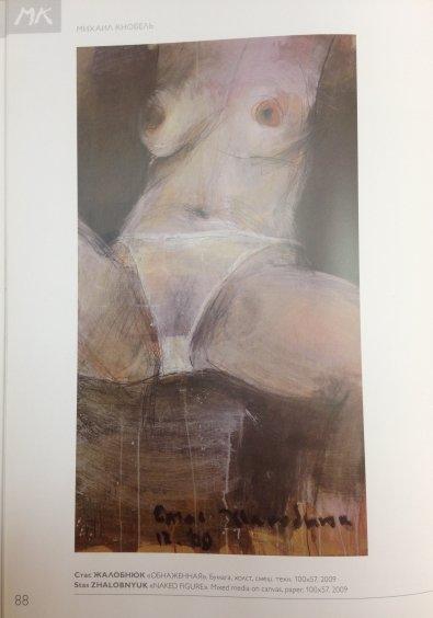 """""""Naked""""-Zhalobnyuk Stanislav Valievich"""