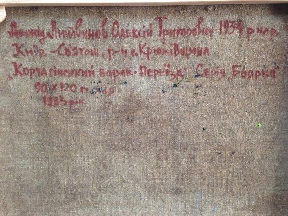 «Корчагинский барак. Переезд»-Литвин Леонид Григорьевич