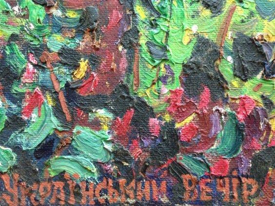 «Украинский вечер. Кожуховка»-Литвин Леонид Григорьевич