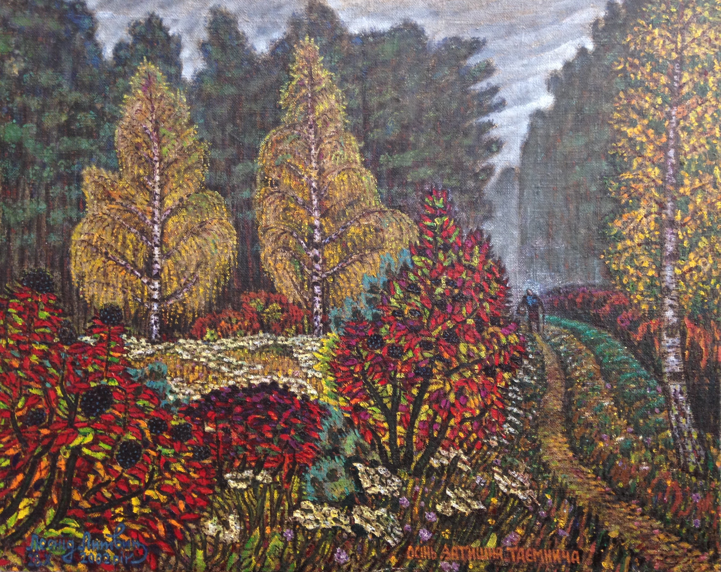 """Autumn is quiet and mysterious"" 1982-2002 - Lytvyn Leonid Grigorievich"