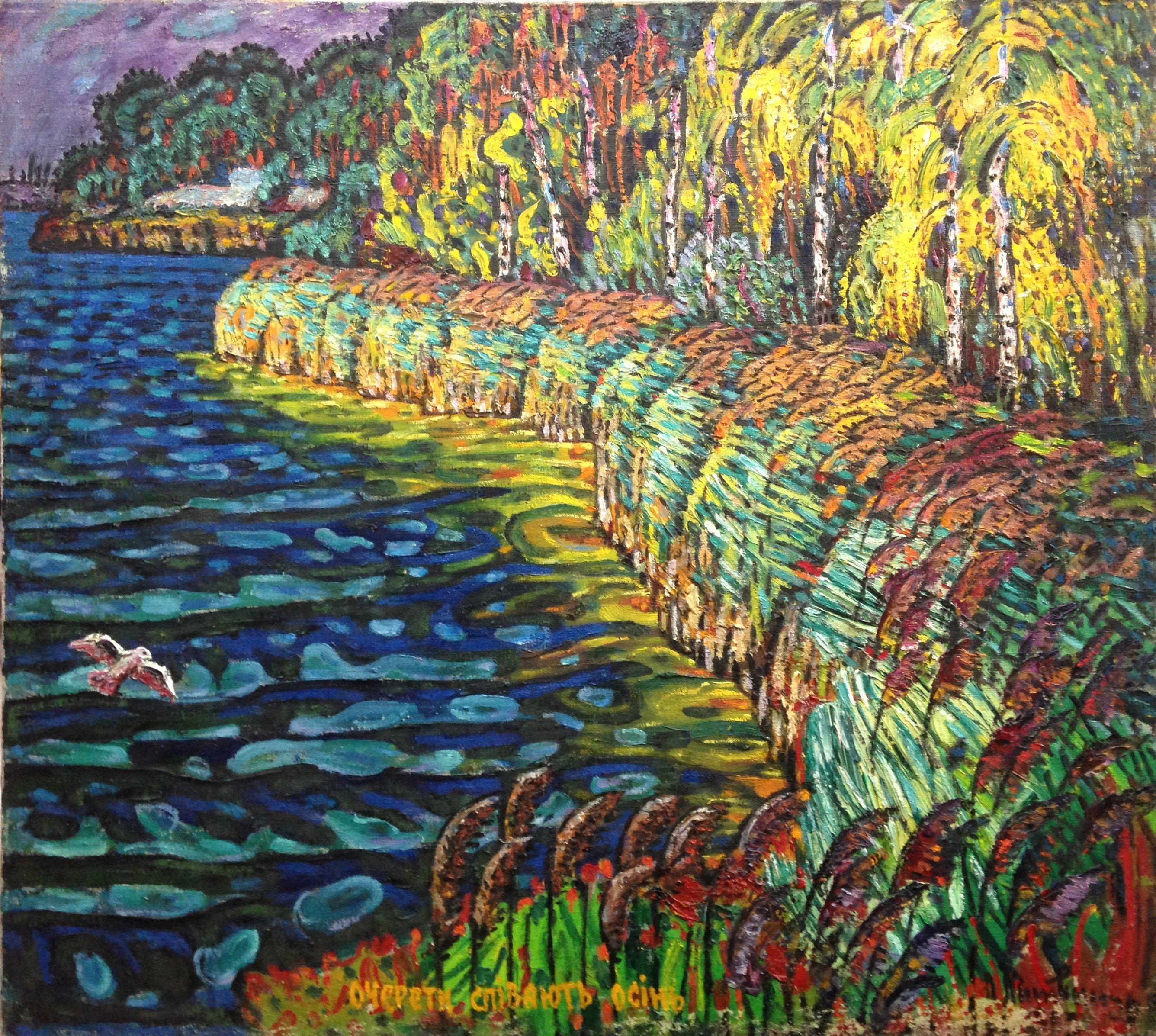 Пейзаж «Камыши поют Осень» 1983 - Литвин Леонид Григорьевич