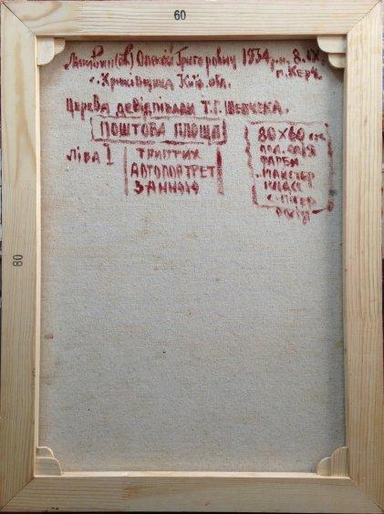 «Церковь где отпевали Шевченко. Почтова площадь»-Литвин Леонид Григорьевич