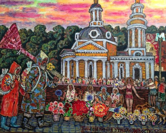 """Return from Truhanov Island"" 2005 - Lytvyn Leonid Grigorievich"