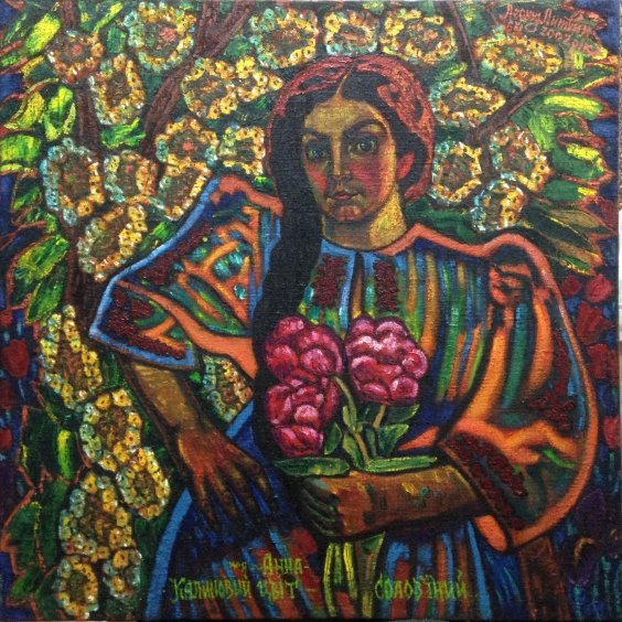 """My Anna, the Kalinovy color of the nightingale"" 1982-2002 - Lytvyn Leonid Grigorievich"