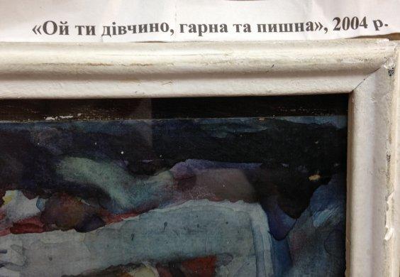 """Oh, ti divchino, garna ta pishna""-Andriychuk Mikhail Yemelyanovich"