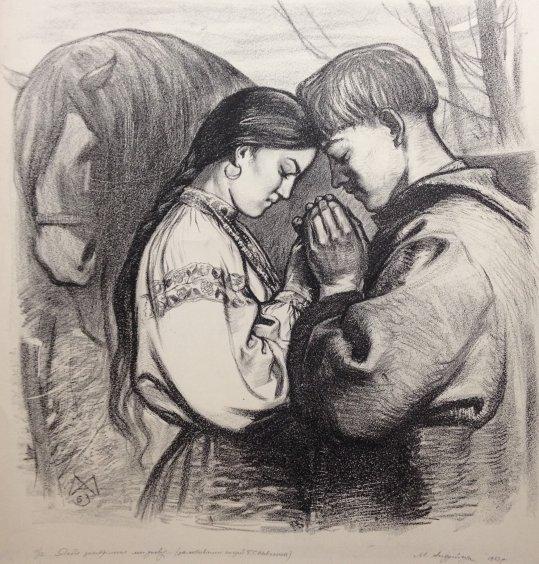 """""""If we met again .."""" 1963 - Andriychuk Mikhail Yemelyanovich"""