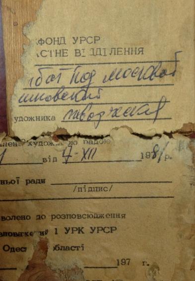 «Медсанбат под Москвой»-Калиновский Константин Трофимович