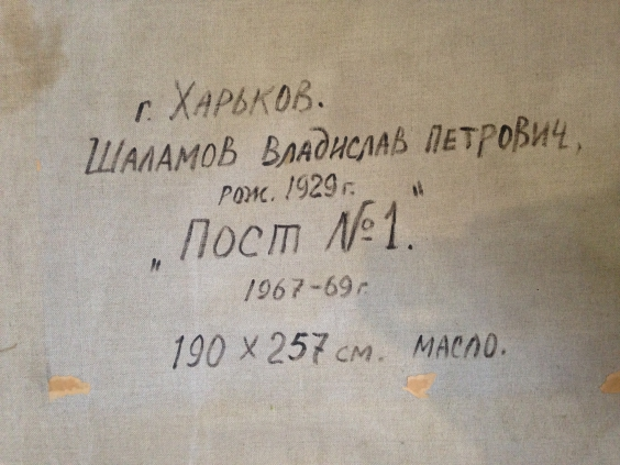 «Пост № 1»-Шаламов Владислав Петрович