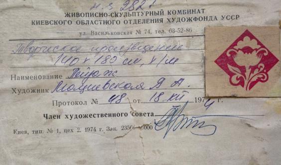 «Весеннее половодье»-Мациевская Ядвига Александровна