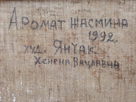 «Аромат Жасмина»-Янчак Елена Вацлавовна