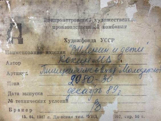«Ленин и дети»-Кокин Михаил Александрович
