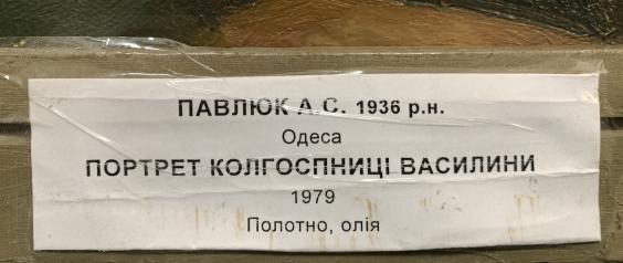«Портрет Героя Социалистического труда, колхозницы Васелины»-Павлюк Альберт Семенович
