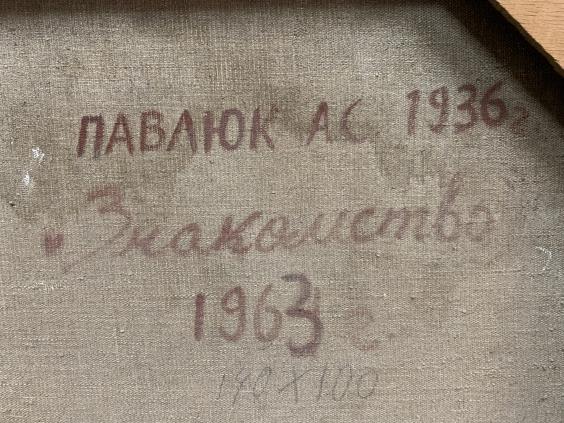 «Знакомство»-Павлюк Альберт Семенович